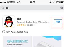 苹果手机QQ闪退怎么办?