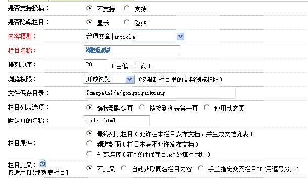 如何用Dedecms给网站增加单页面教程(图)
