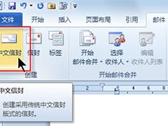 Word2010制作个性信封的方法