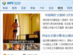 禁止WPS热点新闻自动弹出设置方法