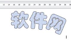 让字体更引人注目!金山WPS字体添加纹理方法