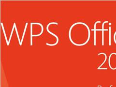 WPS Office 2013 Professional的最新序列号共...