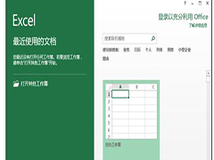 如何设置Excel2013的默认字体?