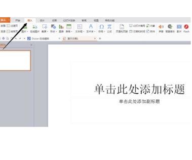 用于转换为视频的WPS演示方法