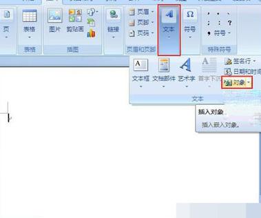 如何找到Word公式编辑器?