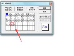 如何在单词中输入对数字符日志?