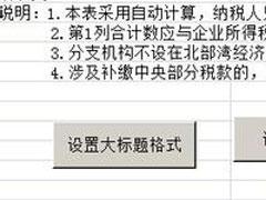 如何制作Excel宏按钮? Excel宏按钮制作方法