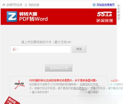 转移主程序如何将pdf转换为单词?