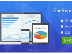 报告工具FineReport升级教程