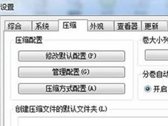 2345好压力减压文件的几个实用技巧