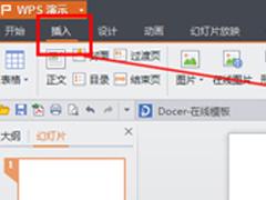 Wps添加文本框图形教程