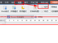 Wps显示标尺设置方法
