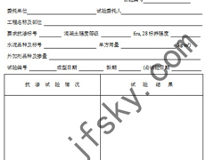 Wps教程删除WPS文档水印