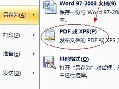 如何将office2007保存为PDF文档