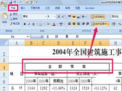 Excel拆分单元格图形步骤
