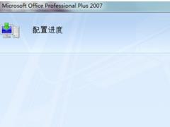 每次打开office2007时,系统都会提示您安装配置解决方案。