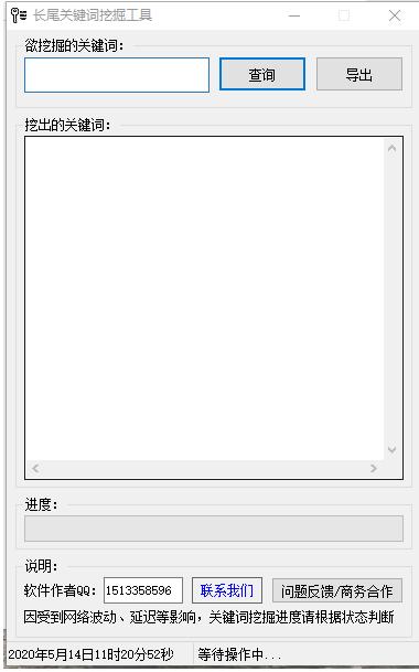 长尾关键词挖掘工具【增强版】