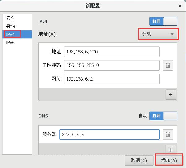 centos7如何多网口网络配置静态IP详解
